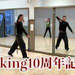 ダキング練習会Part2!ダキングダンス10周年記念イベントを開催!みんなで一つの作品を作ります!ダキングダンスはカスタネットで自らリズムを作って踊る日本発 Made in Japan の最新ダンス!