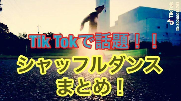 【TikTokで話題】最近流行ってるシャッフルダンスをまとめてみた!
