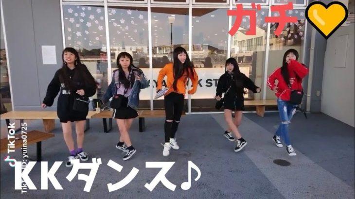 【KKダンス】ノリきれるか?KKダンス♪かわいい【TIKTOK】