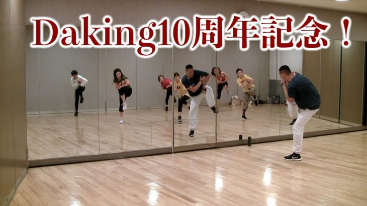 ダキング練習会Part4!ダキングダンス10周年記念イベントを開催!みんなで一つの作品を作ります!ダキングダンスはカスタネットで自らリズムを作って踊る日本発 Made in Japan の最新ダンス!