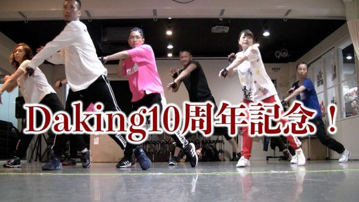 公認ダンサー練習会Part6!ダキングダンス10周年記念イベント開催!みんなで一つの作品を作ります!ダキングダンスはカスタネットで自らリズムを作って踊る日本発 Made in Japan の最新ダンス