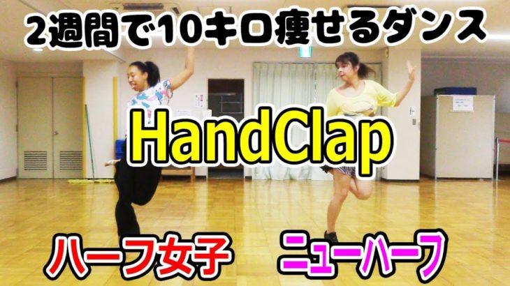 2週間で10キロ痩せるダンスをニューハーフ&女子で踊ってみた!HandClap by Fitz and the Tantrums