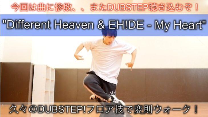 【DUBSTEP Dance】「Different Heaven & EH!DE – My Heart」久々フロア技!もう少し曲に食らいつきたかった、、、