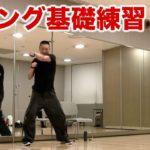 ダキングダンスの基礎練習!体幹トレーニング編!ダキングダンスはカスタネットで自らリズムを作って踊る日本発 Made in Japan の最新ダンス!身体を使って音を鳴らす芸術がダキングダンス!