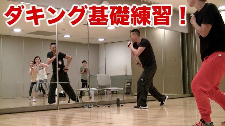 ダキングダンスの基礎練習!音の取り方・鳴らし方編!ダキングダンスはカスタネットで自らリズムを作って踊る日本発 Made in Japan の最新ダンス!身体を使って音を鳴らす芸術がダキングダンス!