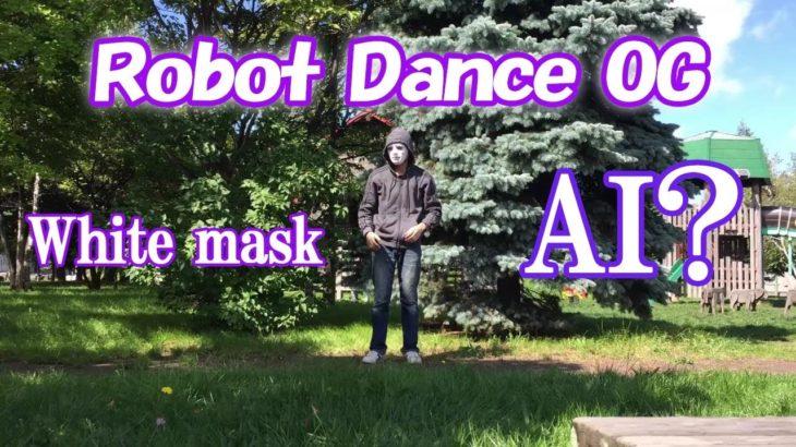 最新のAIを使ったロボットダンス?Robot dance New AI