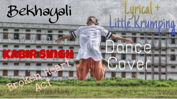 Bekhayali__Kabir Singh__Dance Cover__Broken Heart Act__Lyrical + Little Krumping__DDC