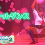 【紳士向け DOAX3】ポールダンス 女子高生 こころ セーラー服【高画質/1080P】