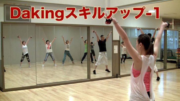 DakingDance 鈴木孝一によるスキルアップ-1!ダキングダンスはカスタネットで自らリズムを作って踊る最新ダンス!