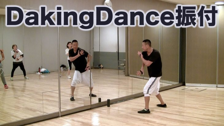 日本のダンス・ダキングダンスの振付!ダキングダンスはカスタネットで自らリズムを作って踊る日本発 Made in Japan の最新ダンス!身体を使って音を鳴らすことが芸術になり、ダンスになる!
