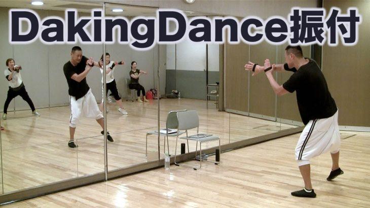 日本で誕生したダンス・ダキングダンスの振付!ダキングダンスはカスタネットで自らリズムを作って踊る日本発 Made in Japan の最新ダンス!身体を使って音を鳴らすことが芸術になり、ダンスになる!