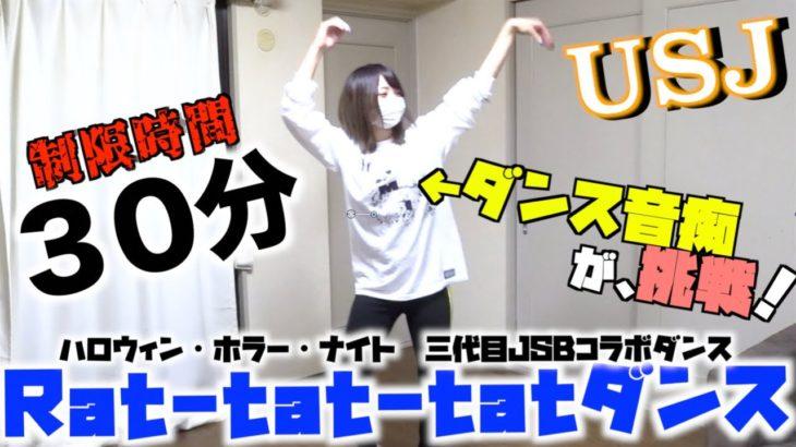 【ユニバ × 三代目】ハロウィンホラーナイト『Rat-tat-tatダンス』ダンスできない女子が30分で踊ってみた!? 【 USJ 】