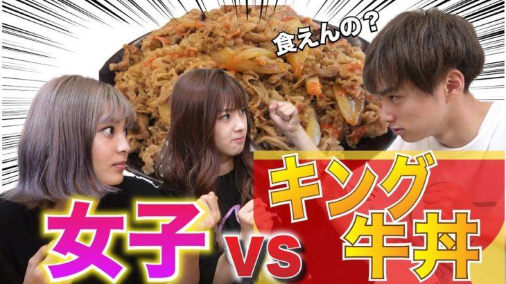 【大食い】全力ダンス後に女子2人でキング牛丼にチャレンジ!!