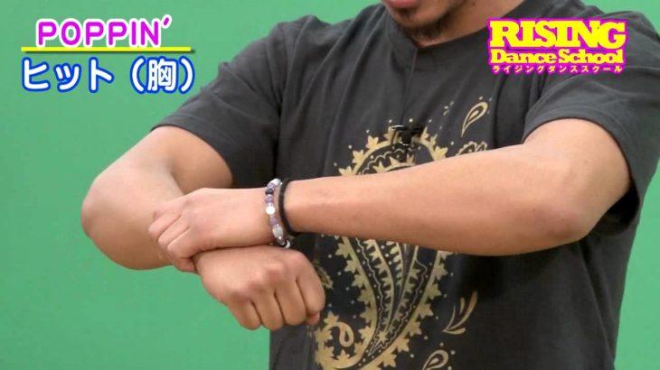 【POPPIN'】ヒット(胸) RISING Dance School POP HIT CHEST POPS