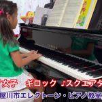 年長ピアノ女子 ♪スクエアダンス
