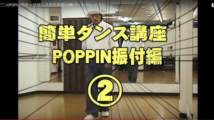 ポッピン(POPPIN)ポップダンスやり方振付編パート②レッスン