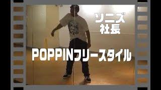 ポップダンス(POPPIN)ポッピンダンス ソニズ東高円寺