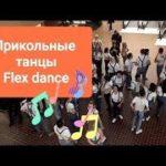 flex 80 IvI / flex muzic / flexing dance