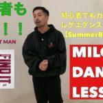世界で今爆発的に流行ってるレゲエダンス/REGGAE DANCEを初心者でもカッコ良く踊れる!!【MILO DANCE LESSON】 #2 SUMMER BOUNCE