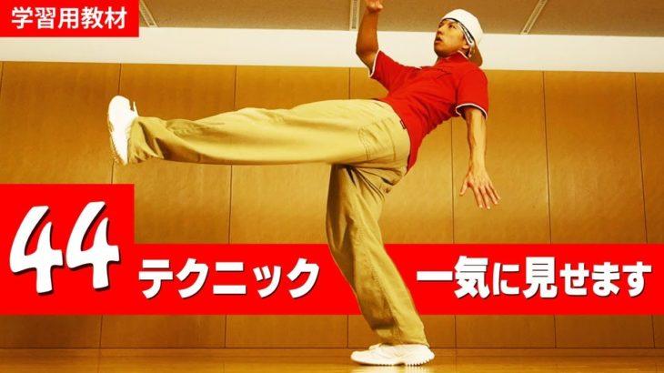 ヒップホップダンス 基礎・基本ステップの見本演技 名前も分かる44技 一覧