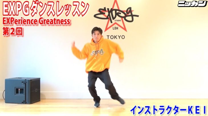 ②EXPGダンスレッスンGENERATIONS from EXILE TRIBE「EXPerience Greatness」振り付け インストラクターKEI【日刊スポーツ】