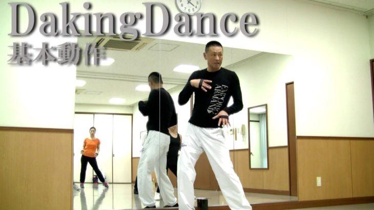 日本で誕生したダンス・ダキングダンスの基本!ダキングダンスはカスタネットで自らリズムを作って踊る日本発 Made in Japan の最新ダンス!身体を使って音を鳴らすことが芸術になり、ダンスになる!