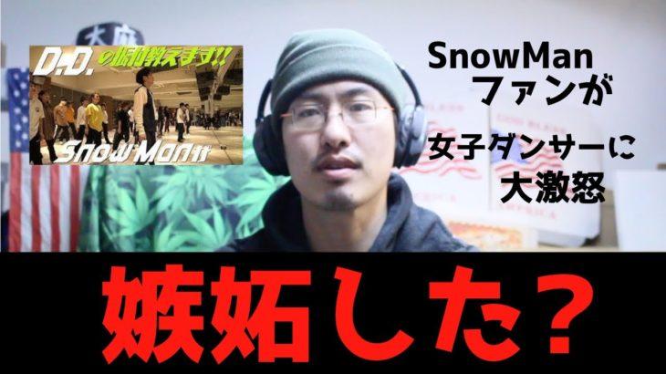 【賛否両論】Snow ManのD.D.の振付企画は女子ダンサーを使ってファンを嫉妬させるのが裏目的!?