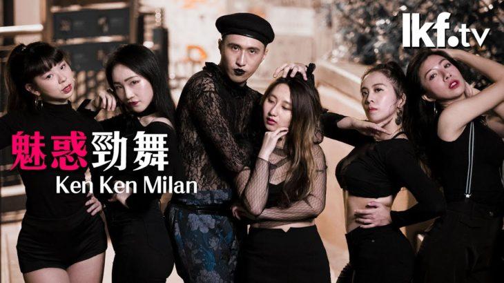 《香港態度》Vogue Dance | 魅惑勁舞