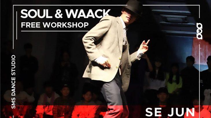 청주댄스학원 에스엠에스댄스 l SOUL & WAACK FREE WORKSHOP l SEJUN