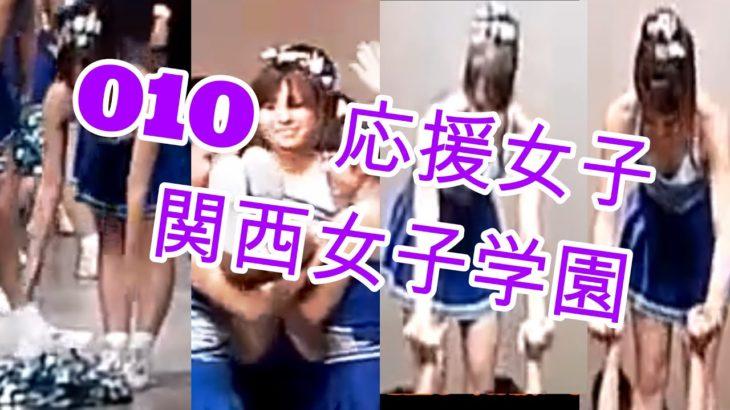 010応援 関西女子大学 お嬢様 チアダンス部