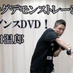 最新ダンスDVD!ダキングデモンストレーション7(久保田温郎)日本発のダンスカテゴリー「ダキングダンス」の振付DVD第7弾!