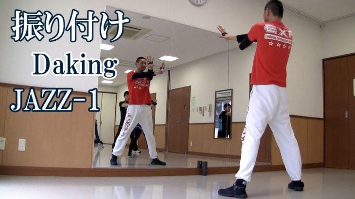 ダキング振り付け!ジャジーなイメージのDaking!ダキングダンスはカスタネットで自らリズムを作って踊る最新ダンス!DakingDance 鈴木孝一によるレッスン展開。