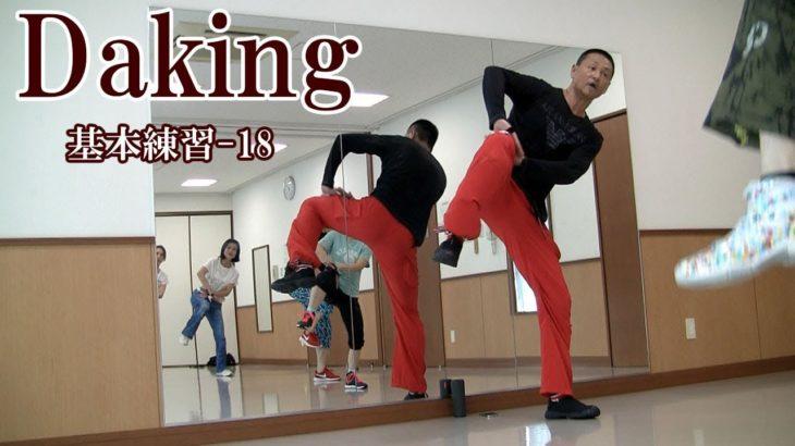 ダキングダンスはカスタネットで自らリズムを作って踊る最新ダンス!DakingDance 鈴木孝一によるダキングの基本レッスンpart.18