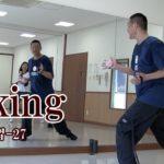 ダキングダンスはカスタネットで自らリズムを作って踊る最新ダンス!DakingDance 鈴木孝一によるダキングの基本レッスンpart.27