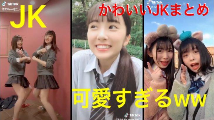【TikTok☆Japan】ティックトックダンスを踊るかわいいJKのまとめ[縦長動画]