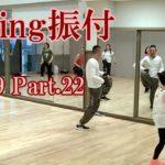 ダキングミュージックVol.89の振り付けPart.22!ダキングダンスはカスタネットで自らリズムを作って踊るMade in Japan最新ダンス!DakingDance 鈴木孝一によるレッスン展開。