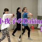 ダキングミュージックVol.93の振り付けPart.3!ダキングダンスはカスタネットで自らリズムを作って踊る最新ダンス!Daking公認ダンサー 田中小夜子によるダキング基本教室。