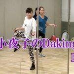 ダキングミュージックVol.93の振り付けPart.4!ダキングダンスはカスタネットで自らリズムを作って踊る最新ダンス!Daking公認ダンサー 田中小夜子によるダキング基本教室。